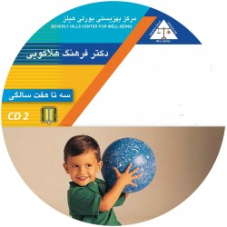 پرورش تعلیم و تربیت کودکان و نوجوانان 3 تا 7 سال پخش صوتی