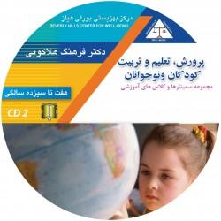 پرورش تعلیم و تربیت کودکان و نوجوانان7 تا 13 سال پخش صوتی