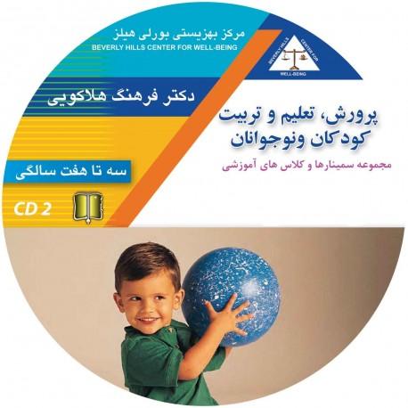 تعلیم و تربیت کودک 3 تا 7 سالگی تصویری