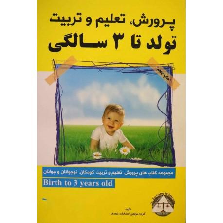 کتاب پرورش تعليم و تربيت تولد تا 3 سالگي دکتر هلاکویی