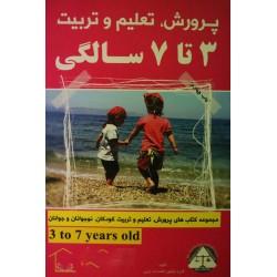 کتاب پرورش تعليم و تربيت 3 تا 7 سالگي دکتر هلاکویی