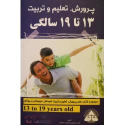 کتاب پرورش تعليم و تربيت 13 تا 19 سالگي دکتر هلاکویی