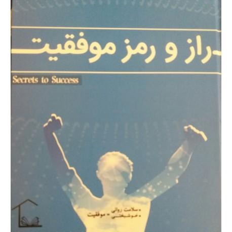 کتاب راز و رمز موفقیت دکتر هلاکویی