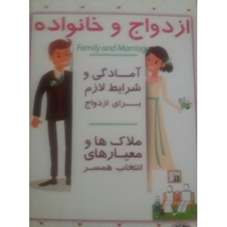 کتاب ازدواج و خانواده موفق دکتر هلاکویی