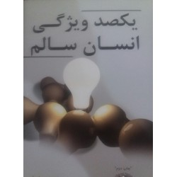 کتاب یک صد ویژگی انسان سالم دکتر هلاکویی