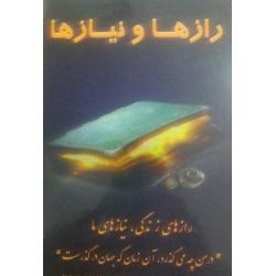 کتاب رازها و نیازهای زندگی دکتر هلاکویی