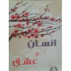 کتاب انسان و عشق دکتر هلاکویی